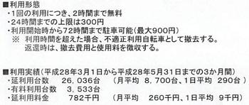 20160713-3.jpg